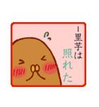 悟った里芋・さと子ちゃん(個別スタンプ:19)