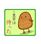 悟った里芋・さと子ちゃん(個別スタンプ:22)