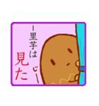 悟った里芋・さと子ちゃん(個別スタンプ:25)