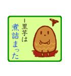 悟った里芋・さと子ちゃん(個別スタンプ:28)