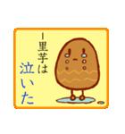 悟った里芋・さと子ちゃん(個別スタンプ:32)