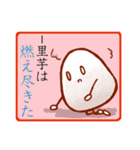 悟った里芋・さと子ちゃん(個別スタンプ:33)