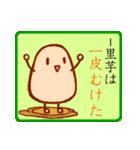 悟った里芋・さと子ちゃん(個別スタンプ:35)