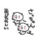 さっちゃんズ基本セットSachiko cute panda(個別スタンプ:01)