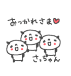 さっちゃんズ基本セットSachiko cute panda(個別スタンプ:05)