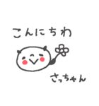 さっちゃんズ基本セットSachiko cute panda(個別スタンプ:07)