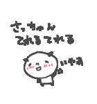 さっちゃんズ基本セットSachiko cute panda(個別スタンプ:10)