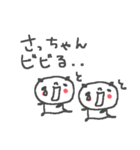 さっちゃんズ基本セットSachiko cute panda(個別スタンプ:11)