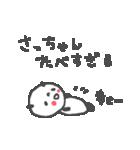 さっちゃんズ基本セットSachiko cute panda(個別スタンプ:12)