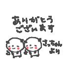 さっちゃんズ基本セットSachiko cute panda(個別スタンプ:14)