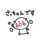 さっちゃんズ基本セットSachiko cute panda(個別スタンプ:15)