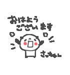 さっちゃんズ基本セットSachiko cute panda(個別スタンプ:17)