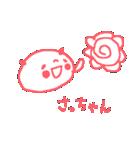 さっちゃんズ基本セットSachiko cute panda(個別スタンプ:20)