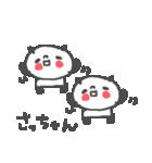 さっちゃんズ基本セットSachiko cute panda(個別スタンプ:24)