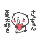 さっちゃんズ基本セットSachiko cute panda(個別スタンプ:26)
