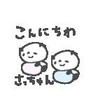 さっちゃんズ基本セットSachiko cute panda(個別スタンプ:27)