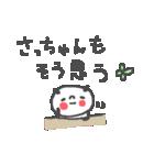 さっちゃんズ基本セットSachiko cute panda(個別スタンプ:32)