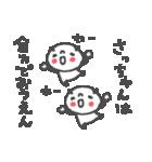 さっちゃんズ基本セットSachiko cute panda(個別スタンプ:33)