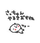 さっちゃんズ基本セットSachiko cute panda(個別スタンプ:34)