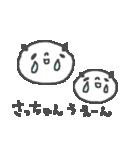 さっちゃんズ基本セットSachiko cute panda(個別スタンプ:37)