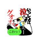 パンダで返せ、ウサギで突っ込め。関西弁
