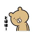うーくま4(個別スタンプ:07)