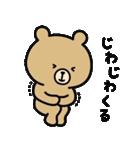 うーくま4(個別スタンプ:30)