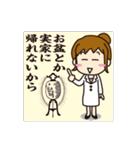 大学生の「闇」(薬学部編)(個別スタンプ:38)