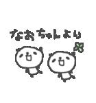 なおちゃんズ基本セットNao cute panda(個別スタンプ:01)