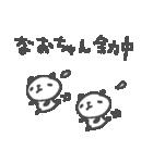 なおちゃんズ基本セットNao cute panda(個別スタンプ:03)