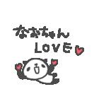 なおちゃんズ基本セットNao cute panda(個別スタンプ:04)
