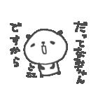 なおちゃんズ基本セットNao cute panda(個別スタンプ:07)