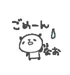 なおちゃんズ基本セットNao cute panda(個別スタンプ:11)