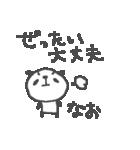 なおちゃんズ基本セットNao cute panda(個別スタンプ:12)