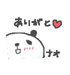 なおちゃんズ基本セットNao cute panda(個別スタンプ:14)