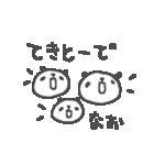 なおちゃんズ基本セットNao cute panda(個別スタンプ:15)