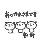 なおちゃんズ基本セットNao cute panda(個別スタンプ:16)