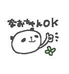 なおちゃんズ基本セットNao cute panda(個別スタンプ:17)