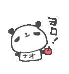 なおちゃんズ基本セットNao cute panda(個別スタンプ:20)