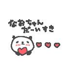 なおちゃんズ基本セットNao cute panda(個別スタンプ:21)
