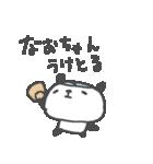 なおちゃんズ基本セットNao cute panda(個別スタンプ:23)