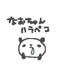 なおちゃんズ基本セットNao cute panda(個別スタンプ:25)