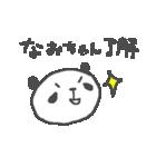 なおちゃんズ基本セットNao cute panda(個別スタンプ:29)