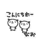 なおちゃんズ基本セットNao cute panda(個別スタンプ:34)