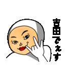 吉田スタンプ(個別スタンプ:1)