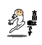 吉田スタンプ(個別スタンプ:3)