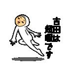 吉田スタンプ(個別スタンプ:4)