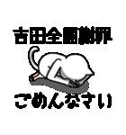 吉田スタンプ(個別スタンプ:16)