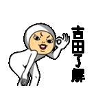 吉田スタンプ(個別スタンプ:18)