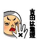 吉田スタンプ(個別スタンプ:20)